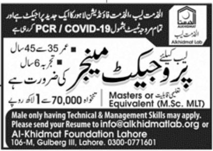 Al Khidmat Foundation Jobs  90,000 Salary