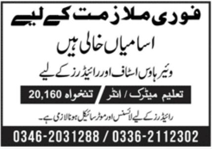 Ware House Jobs in pakistan