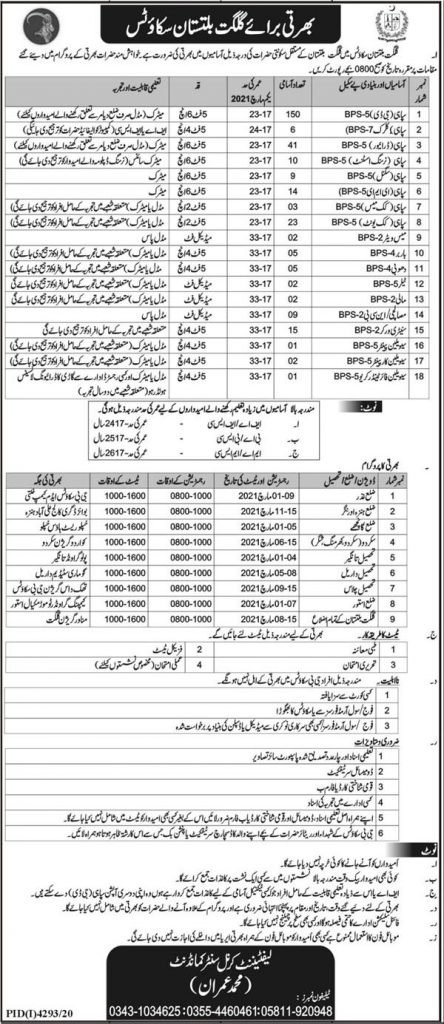 Scouts Jobs 2021 for Sipahi GD, Sipahi Clerk, Driver and Other