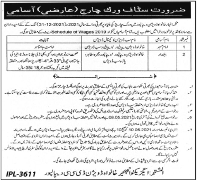 Canal Division Jobs 2021, Apply online